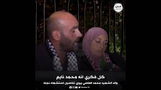 والد الشهيد الطفل محمد العلامي يروي تفاصيل استشهاد نجله