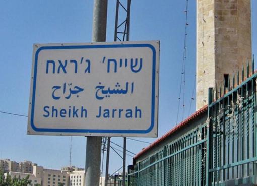 محكمة الاحتلال تؤجل البت في قرار تهجير سكان الشيخ جراح
