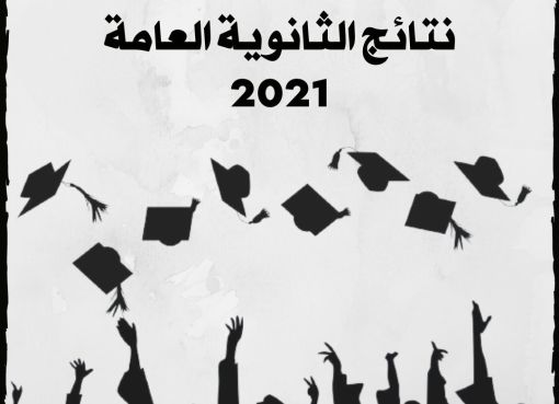 بالأسماء نتائج الثانوية العامة 2021 في فلسطين