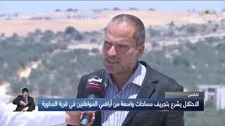 الاحتلال يشرع بتجريف مساحات واسعة من أراضي المواطنين في قرية الساوية بنابلس