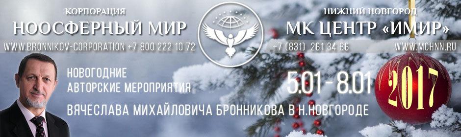 «Новогодние авторские мероприятия «2017 – год перемен» Нижний Новгород