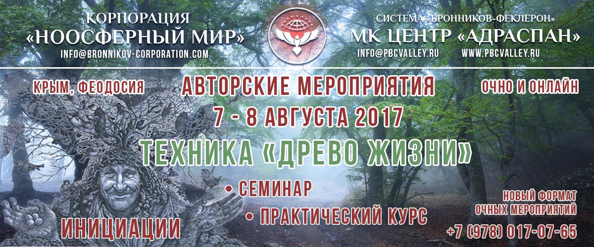 Регистрация Семинар Техника «Древо Жизни»