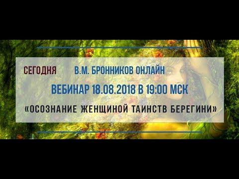 18.08.2018 Вебинар «Осознание женщиной таинств Берегини»