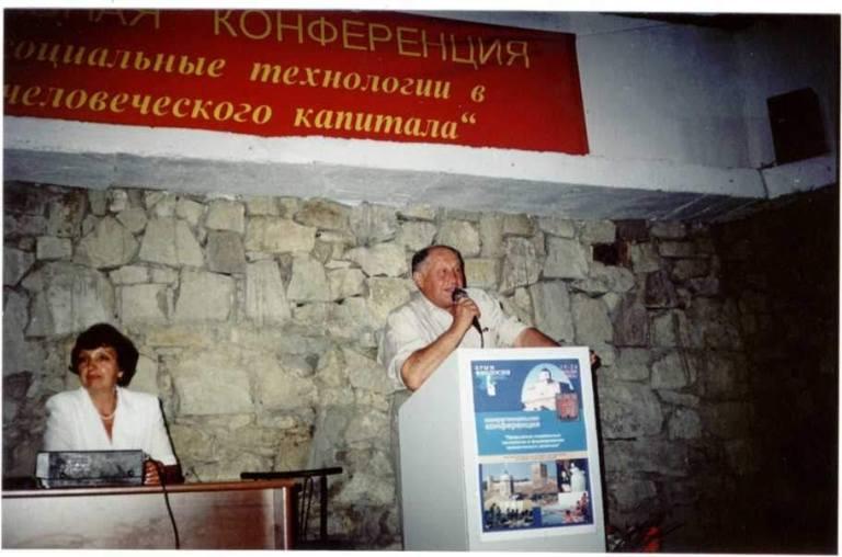 13 - Конференция 2003