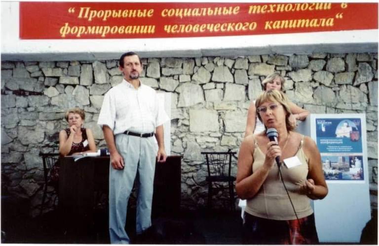 9 - Конференция 2003