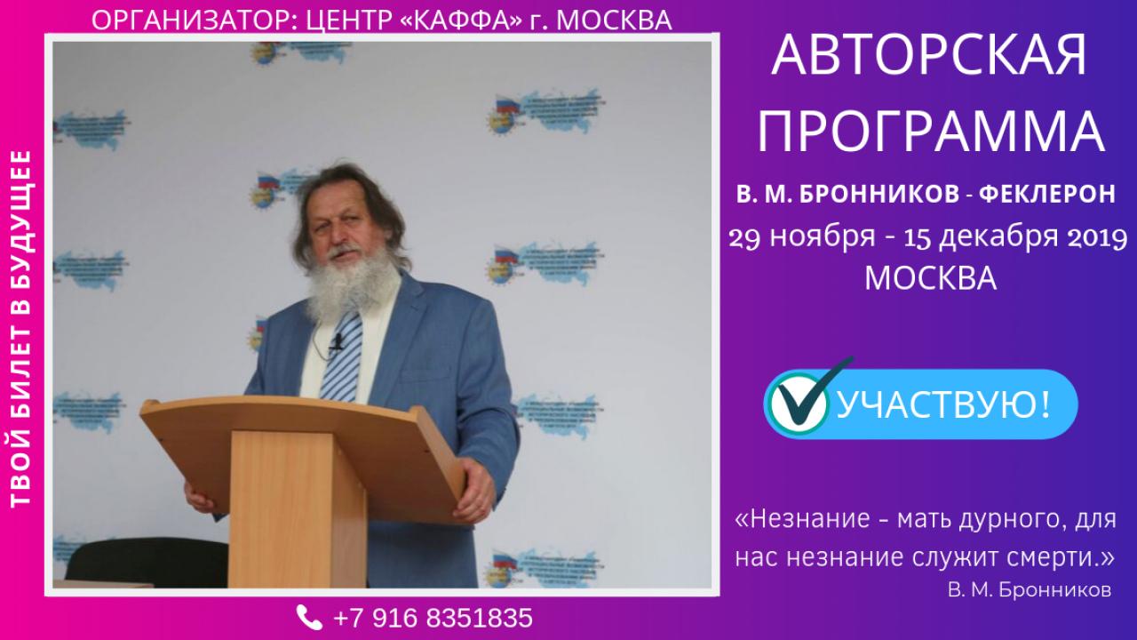Авторская программмма В.М. Бронников-Феклерон ноябрь-декабрь 2019