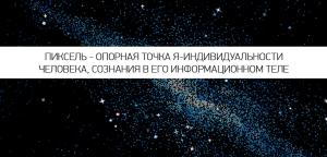 Пиксель человека