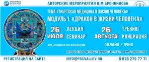 banner-tibetskaya-medecina-v-zhizni-cheloveka