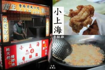 [台南]東區 加班人森的綠洲消夜 小上海香酥雞東興店