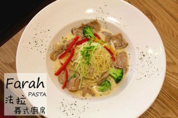 [台南]東區 平價美味義大利麵燉飯 Farah PASTA 法拉義式廚房