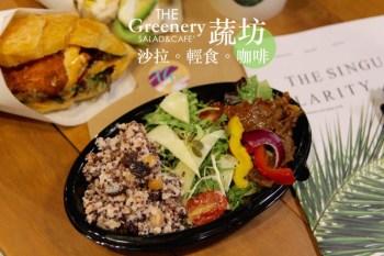 [新北]林口機捷美食A8長庚醫院 蔬坊沙拉&咖啡The Greenery