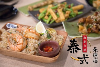 台南串燒推薦 泰式幽靈串燒-永康店 平價好吃熱炒燒烤
