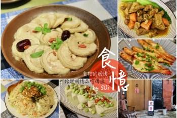台北民生社區-食憶 大廚都是退休爺爺奶奶 給你不一樣的家常菜 吃飯跟搶票一樣秒殺