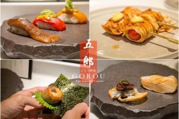 高雄必吃蔬食 五郎時食 吃不出是素的日式壽司?!吃葷者也可以接受的蔬食無菜單餐廳