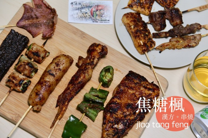 台北串燒推薦 焦糖楓串燒漢方無烟撒粉-同安店 宵夜燒烤外帶專賣店 銅板價的甜甜燒烤