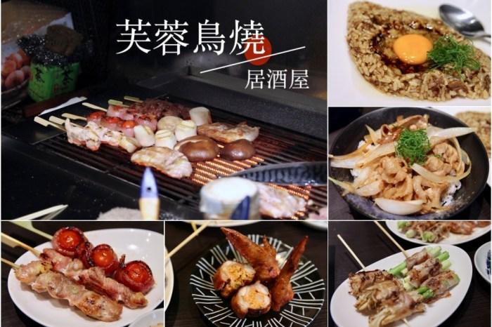 台南居酒屋推薦【芙蓉鳥燒 】隱藏版咖哩飯、雞肉串燒配啤酒超享受、多款日本酒水果酒可以選擇