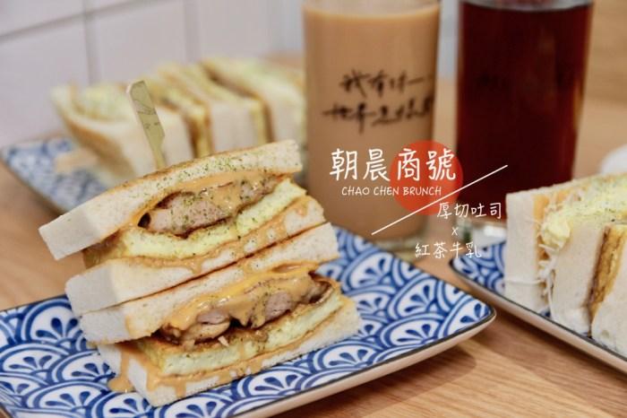 朝晨商號|台北中山早午餐推薦 行天宮附近炭烤吐司Google評論4.8顆星 必點布丁熱壓吐司、特調花生醬雞肉蛋三明治好吃