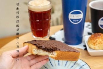 台南奶酥-杯子社仁和店 傳說中被飲料耽誤的奶酥專賣店?下午茶外送推薦