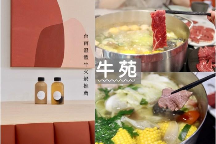 台南溫體牛火鍋推薦『牛苑』防疫宅家吃什麼?溫體牛外送到府 輕鬆吃火鍋