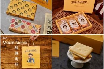 【The Maple Mania楓糖男孩】日本甜點人氣伴手禮來台拉~A11快閃店9/1~9/30 台北外帶美食 中秋節禮盒 防疫美食  宅配美食