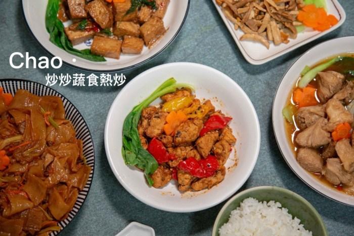 宅配蔬食料理包【Chao・炒炒蔬食熱炒】好吃的素食冷凍包 在家輕鬆吃餐廳快炒