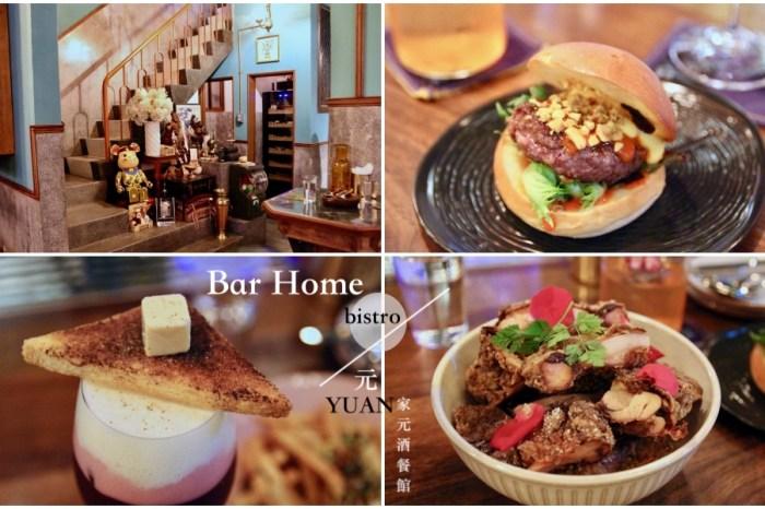 台南酒吧推薦Bar HomeX元YUAN台中米其林餐盤 聯名合作【台南家元酒餐館】2021全新菜單