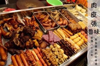 [台南]中西區 宵夜好夥伴 嘉義老店魯味 代代相傳的好味道 肉皮張魯味