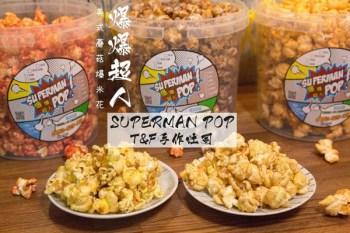 [宅配\台南]網購 追劇球賽必備 辦公室團購超人氣 科學麵口味爆米花超唰嘴 爆爆超人手工美式蘑菇爆米花