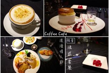 [台南]中西區 情人節浪漫法式晚餐 約會推薦 Coffee Cafe' 咖啡珈琲