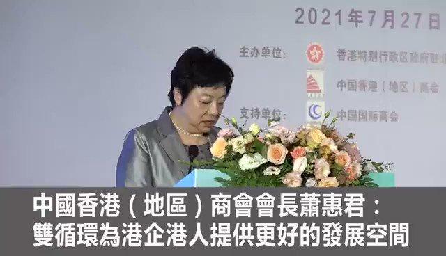Image for the Tweet beginning: 中國香港(地區)商會會長蕭惠君:雙循環為港企港人提供更好的發展空間