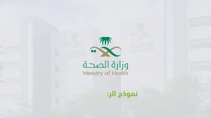 وزارة الصحة السعودية On Twitter يهتم نموذج الرعاية الصحية أولا