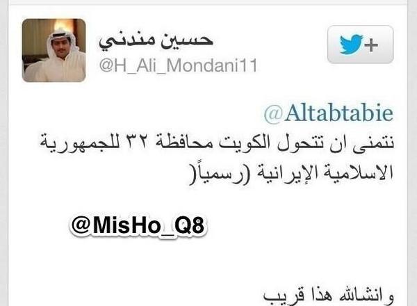 تغريدة حسين مندني يدعو ان تكون الكويت المحافضة 32