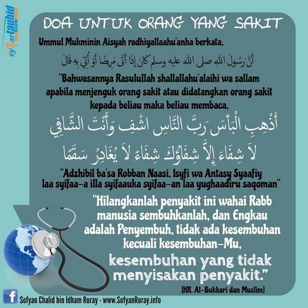 Gambar Kata Kata Doa Untuk Orang Sakit