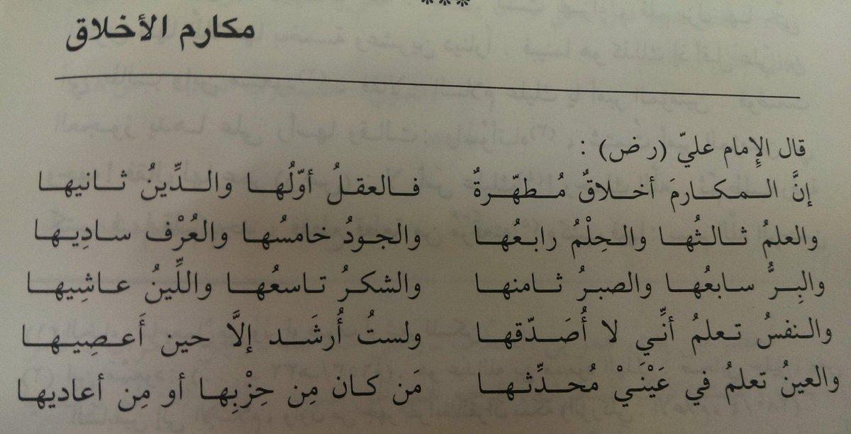L حديث الورق L على تويتر مكارم الأخلاق في خمسة أبيات ع ل يـﮯ