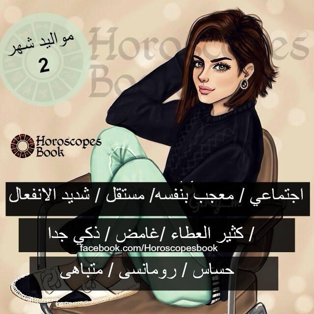 Mariam On Twitter مواليد شهر فبراير برج الدلو و افتخر D Http