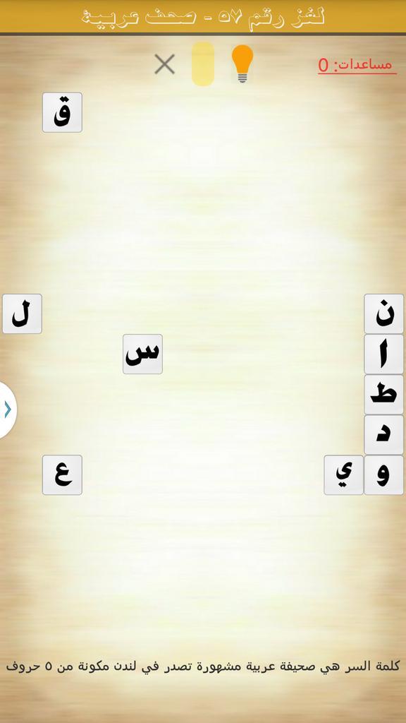 058 صحف عربية كلمة السر هى صحيفة عربية مشهورة تصدر في لندن