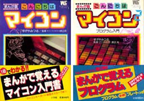 「ゲームセンターあらし BASIC」の画像検索結果
