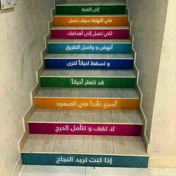 Ahmad A Alamri On Twitter ومن يتهيب صعود الجبال يعش أبد
