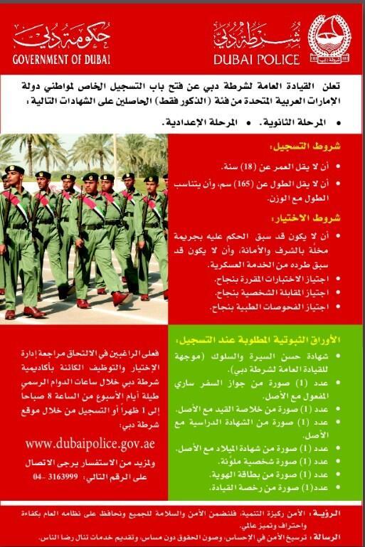 Uzivatel Dubai Policeشرطة دبي Na Twitteru تعلن القيادة العامة