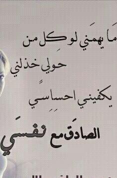 عـبدالله السبيعي On Twitter ماهمني لو كل من حولي خذلني Http T Co 8asamlwnpj