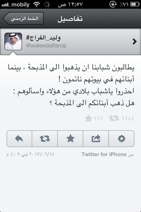 Hyder Salman At Hyderaliraqi Twitter