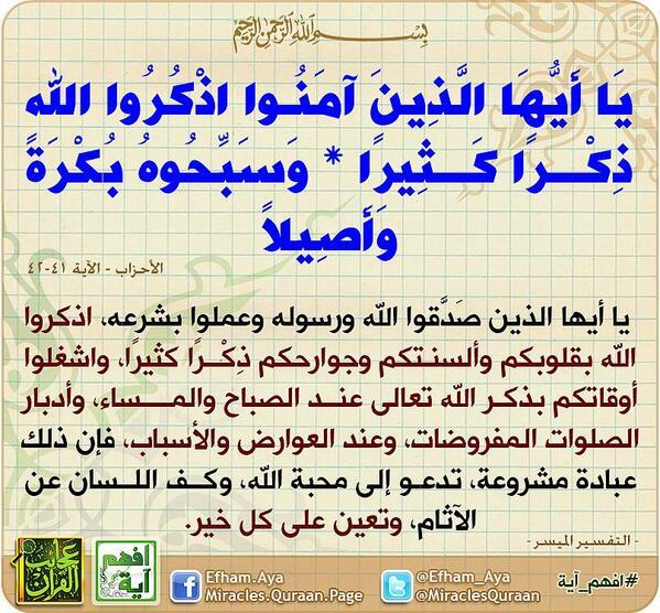 افهم آية On Twitter يا أيها الذين آمنوا اذكروا الله