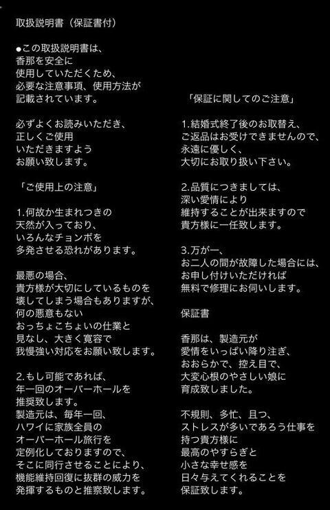 test ツイッターメディア - ロンブー淳♡香那さん  お父さんから香那さんの取り扱い説明書(;ω;)  https://t.co/sWxl9R3URZ