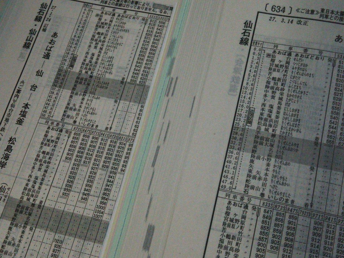test ツイッターメディア - お兄ちゃん、仙石線は2015年5月30日に全線復旧したけど、その2ヶ月半前の3月14日のダイヤ改正で付替経路に沿った営業キロに変更されたよ。なんか不思議な感じだね。(左が2015年2月号、右が3月号の時刻表) https://t.co/wyTSxHLcd1