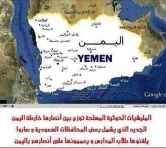 رايـف בטוויטר Mohdzaal خارطة الدولة الحوثية اليمن الكبرى Http T Co Zwtwxj7xgn