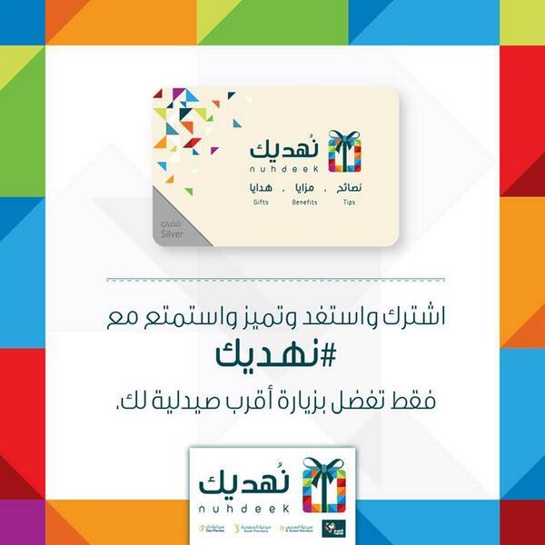 الموقع الرسمي لصيدليات النهدي