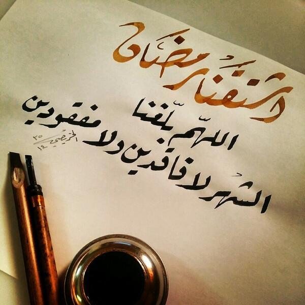 حسن سليمان الخريصي On Twitter اللهم بلغنا رمضان غير فاقدين