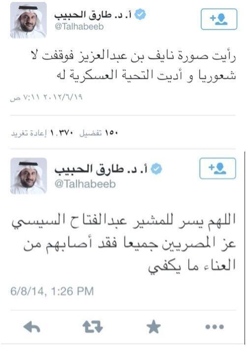 عبدالحكيم السرحاني в Twitter At Mf7 At Iharthi طارق الحبيب