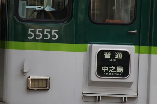 test ツイッターメディア - 普通中之島行き 5000系 (京阪電車) https://t.co/gHjVOJETZR