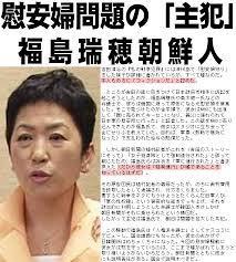 test ツイッターメディア - 慰安婦問題の誤報を長期間放置した朝日新聞、並びに捏造に加担した福島瑞穂らに対し、政府は公聴会を開き真相を証言させよ。https://t.co/y5wBWkYdtShttps://t.co/VBrL7xvHLG